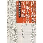 居眠り磐音江戸双紙シリーズ読み始めセット(3冊セット) (双葉文庫)