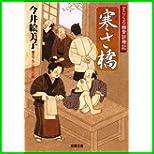 すこくろ幽斎診療記 (双葉文庫) 1~8 巻