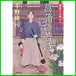湯屋のお助け人 (双葉文庫) 1~5 巻