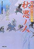 「秋思ノ人 - 居眠り磐音江戸双紙(39)」 佐伯 泰英
