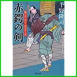 駆け出し同心・鈴原淳之助 (双葉文庫) 1~5 巻