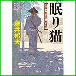 日溜り勘兵衛極意帖 (双葉文庫) 1~10 巻