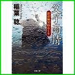 新装版 影法師冥府おくり (双葉文庫) 1~6 巻