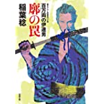 廓の罠-百万両の伊達男(1) (双葉文庫)