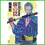 百万両の伊達男 (双葉文庫) 1~5 巻