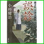 蘭方医・宇津木新吾 (双葉文庫) 1~4 巻