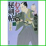 わるじい秘剣帖 (双葉文庫) 1~7 巻