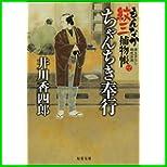 もんなか紋三捕物帳 (双葉文庫) 1~2 巻
