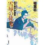 雪辱の徒花-百万両の伊達男(3) (双葉文庫)