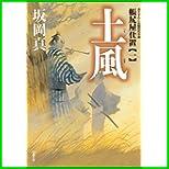 帳尻屋仕置 (双葉文庫) 1~4 巻