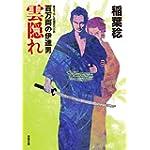 雲隠れ-百万両の伊達男(4) (双葉文庫)