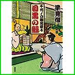 千代ノ介御免蒙る (双葉文庫) 1~3 巻