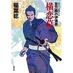 横恋慕-百万両の伊達男(5) (双葉文庫)