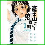 富士山さんは思春期 全 8 巻