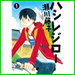 ハシレジロー(アクションコミックス(月刊アクション)) 全 2 巻