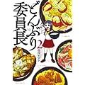 どんぶり委員長(2) (アクションコミックス) (0 クリップ)