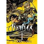 バテリバイス 人間電池と砂の巨像(1) (アクションコミックス(月刊アクション))