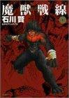 魔獣戦線 1 (1)