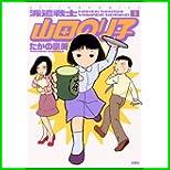 派遣戦士山田のり子 (アクションコミックス) 1~14 巻