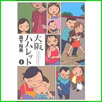 大阪ハムレット (アクションコミックス) 1~5 巻