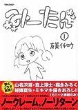 みーたん 1 (1)