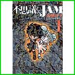 不思議くんJAM (アクションコミックス) 全 3 巻