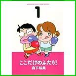 ここだけのふたり! (アクションコミックス) 1~10 巻