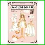 あつらえ王子きせかえ姫 (アクションコミックス) 1~4 巻