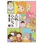 大阪ハムレット(5) (アクションコミックス)
