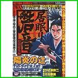 陽炎の辻居眠り磐音 (アクションコミックス) 1~12 巻