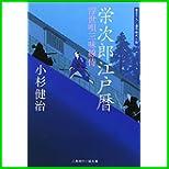 栄次郎江戸暦 (二見時代小説文庫) 1~15 巻