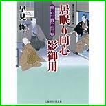 居眠り同心 影御用 (二見時代小説文庫) 1~22 巻
