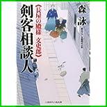 剣客相談人 (二見書房 時代小説文庫) 1~19 巻