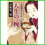 小料理のどか屋 人情帖 (二見時代小説文庫) 1~19 巻