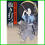孤高の剣聖 林崎重信 (二見時代小説文庫)   1~2 巻