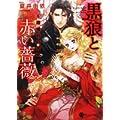 黒狼と赤い薔薇 ~辺境伯の求愛~ (ハニー文庫) (0 クリップ)