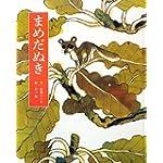 まめだぬき (フレーベル館復刊絵本セレクション)