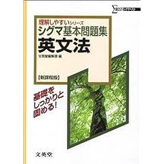 シグマ基本問題集英文法―新課程版