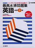 最高水準問題集英語―トップレベルの実力完成に! (中学3年)