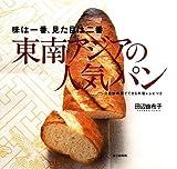 東南アジアの人気パン―味は一番、見た目は二番