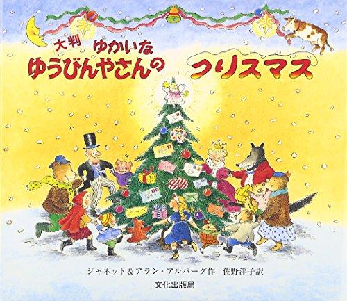 大判 ゆかいなゆうびんやさんのクリスマス