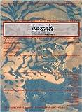 猫の宗教 -動物崇拝の原像-     イメージの博物誌 21