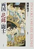 両国花錦闘士(おしゃれりきし) (1)