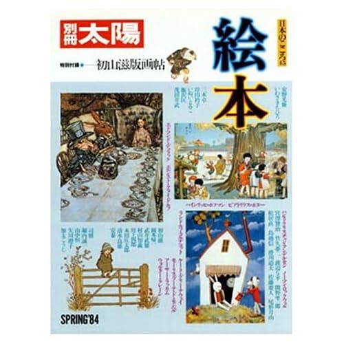 日本のこころ45絵本