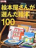 絵本屋さんが選んだ絵本100