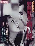 映画監督溝口健二―生誕百年記念