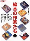 絵本の作家たち (1)