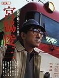 鉄道に魅せられた旅人 宮脇俊三