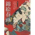 別冊太陽 錦絵春画