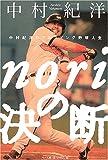 noriの決断―中村紀洋のフルスイング野球人生